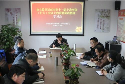 温州市教育装备和勤工俭学管理中心认真学习徐立毅书记重要讲话精神